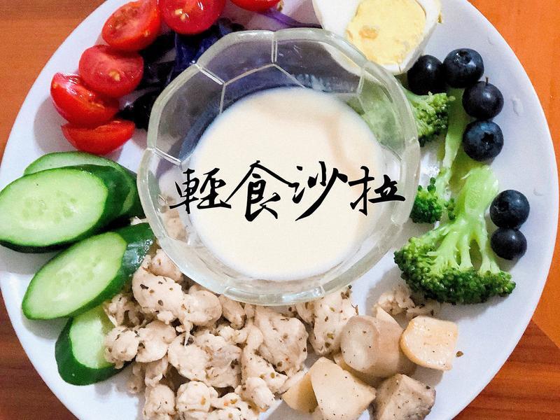 [低卡減重料理]輕食沙拉🥗