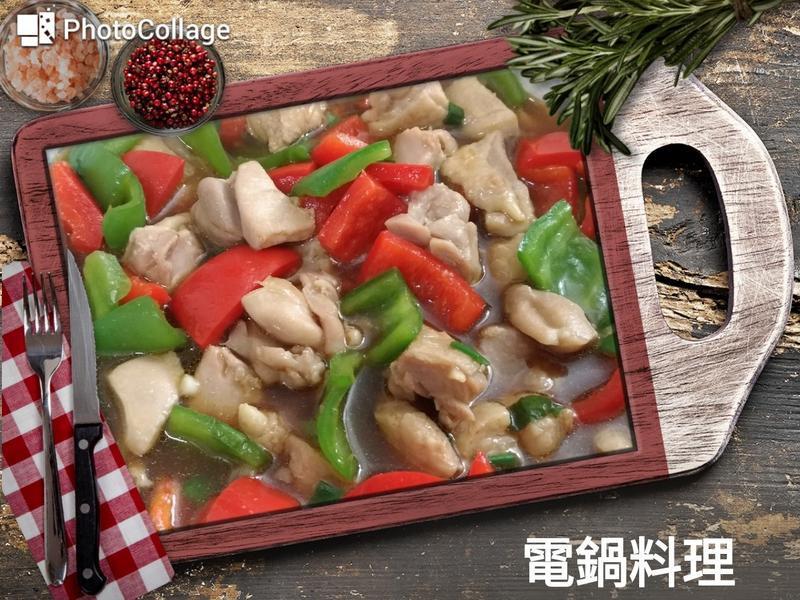 雙椒炒雞丁