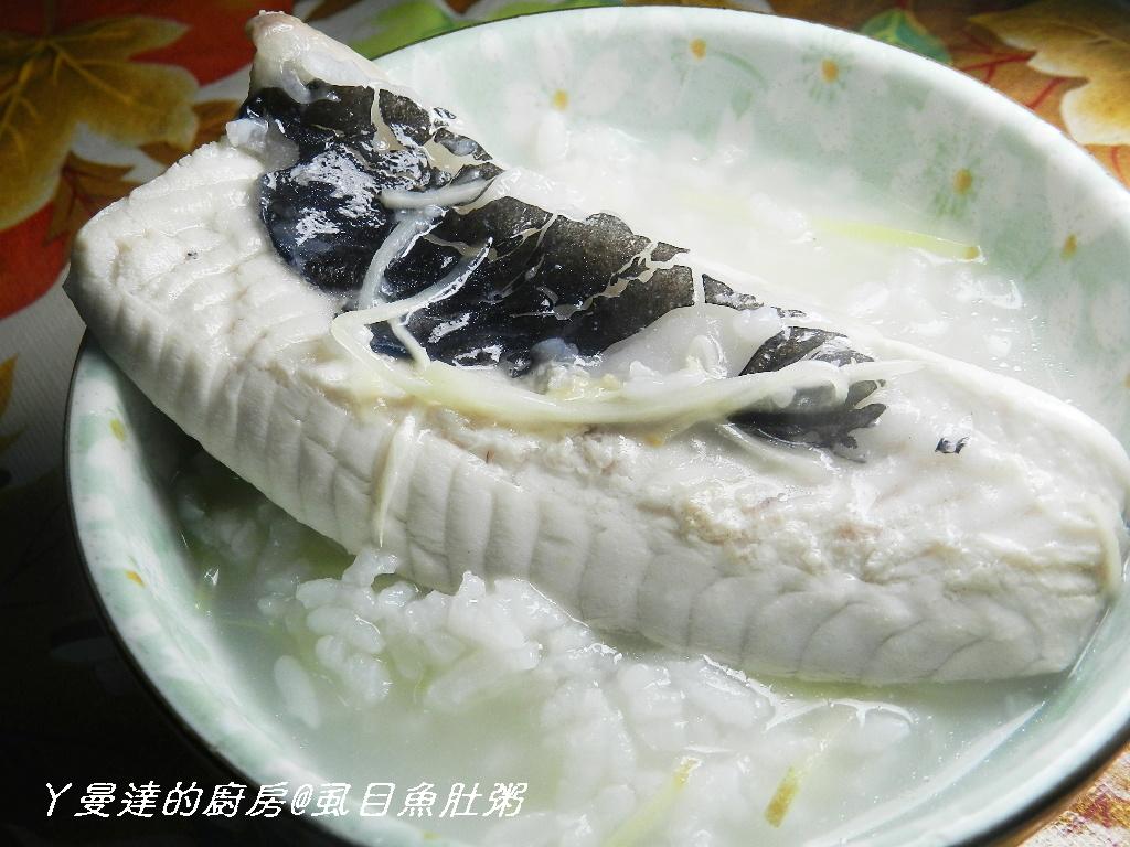 ㄚ曼達的廚房~四季江戶味之秋季料理~虱目魚肚粥