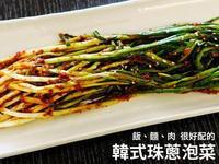 飯、麵、肉都很好配~ 珠蔥泡菜 쪽파김치