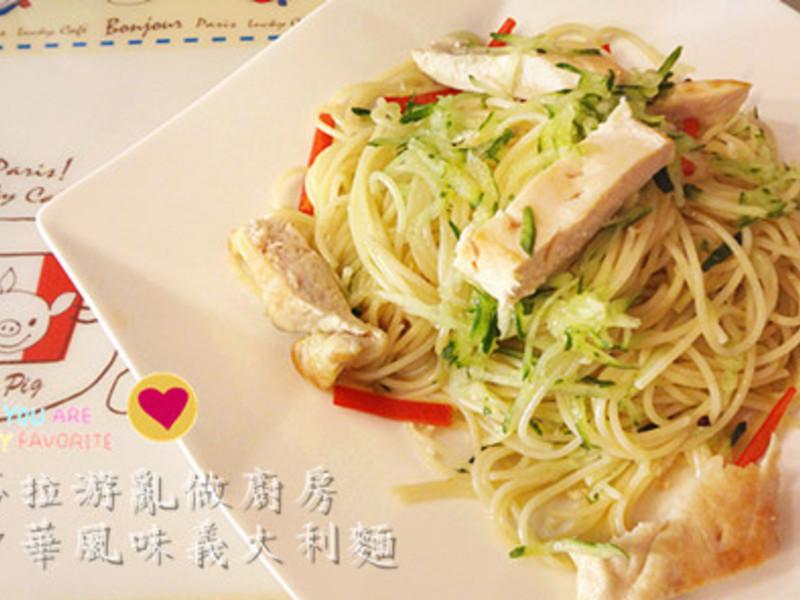 【黃金玄米油清爽料理】中華風味義大利麵