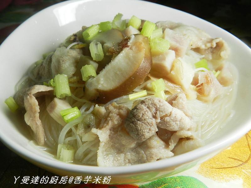 ㄚ曼達的廚房~黃金玄米油清爽料理~香芋米粉
