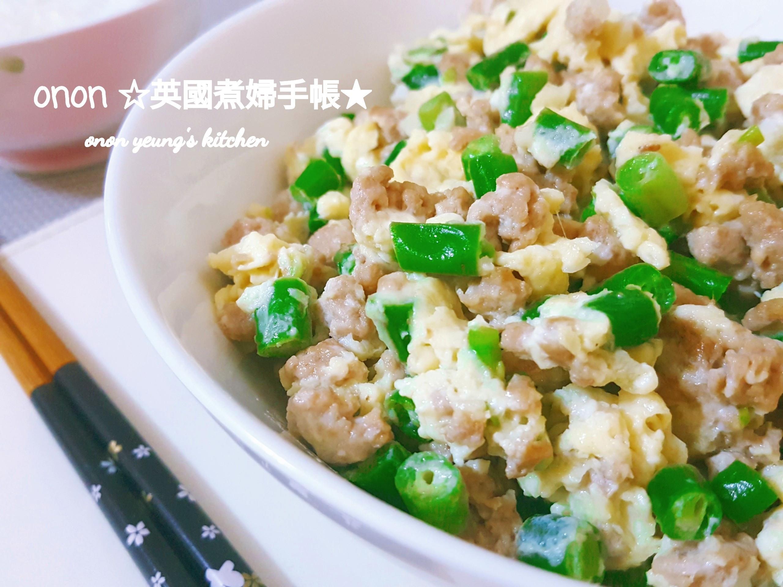 四季豆肉末炒蛋 家常菜💐簡易料理