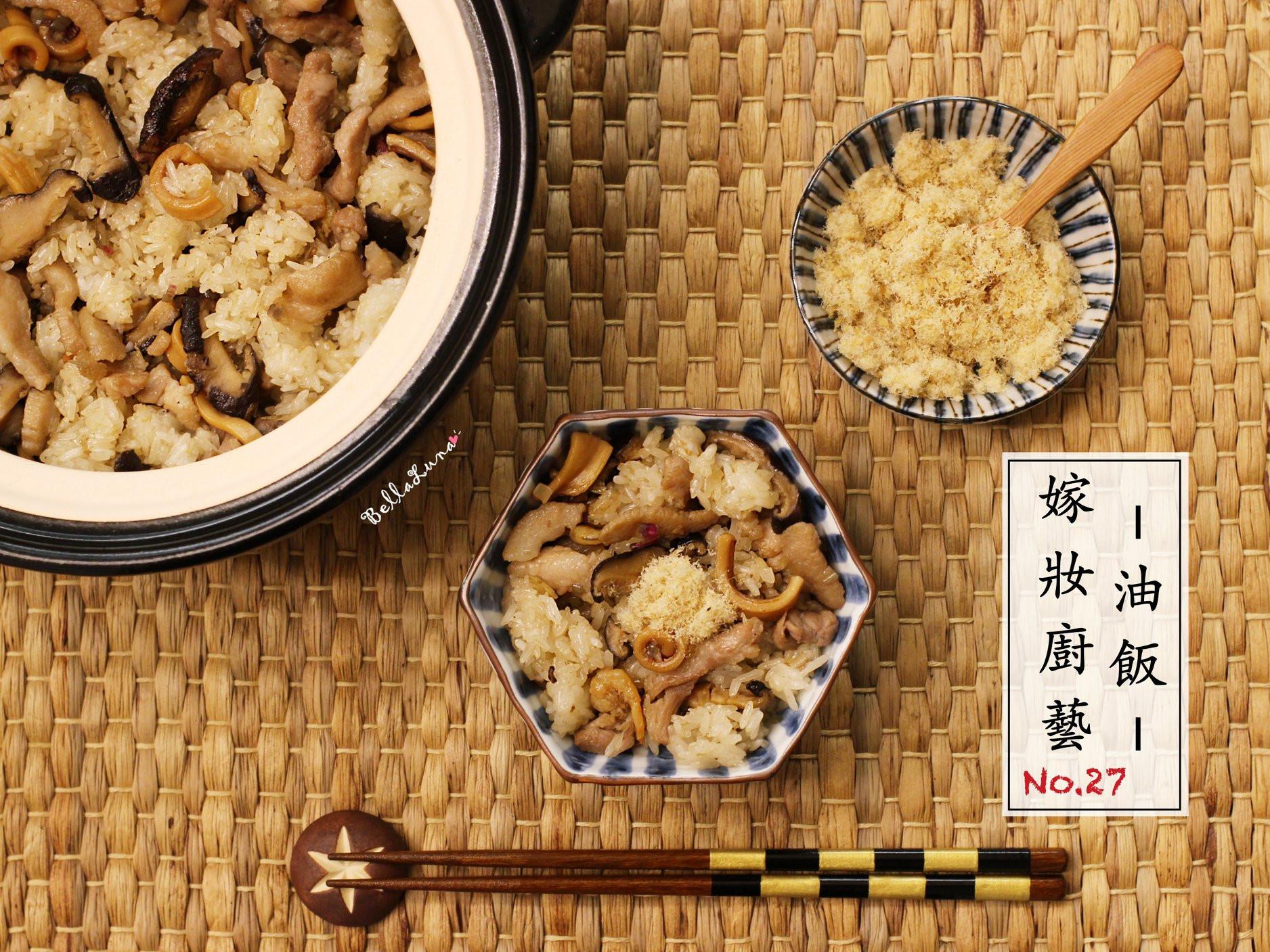 油飯 - 嫁妝廚藝No.27