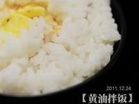 奶油飯(黃油飯)