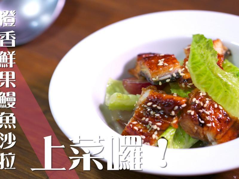 澄香鮮果鰻魚沙拉