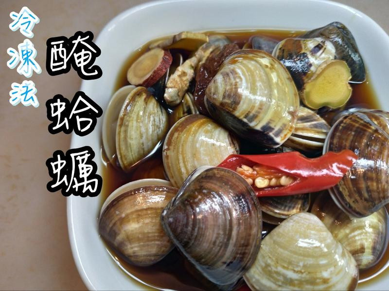 冷凍法醃蛤蜊