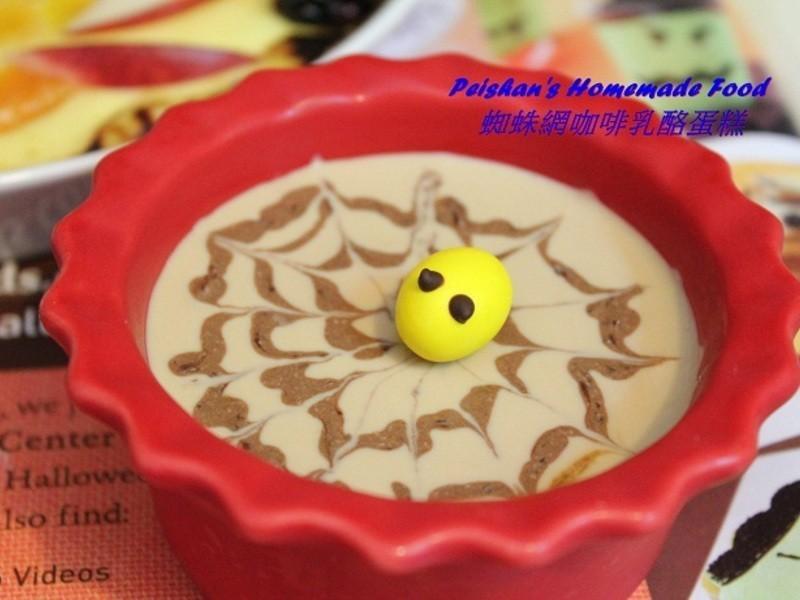 萬聖節: 蜘蛛網咖啡乳酪蛋糕 (免烤)