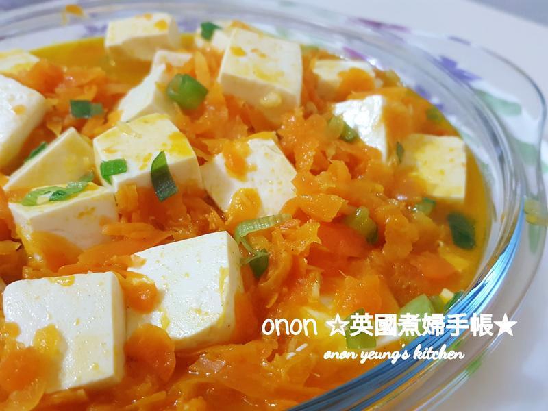 紅蘿蔔燴嫩豆腐🥕 省錢省時。輕鬆上桌