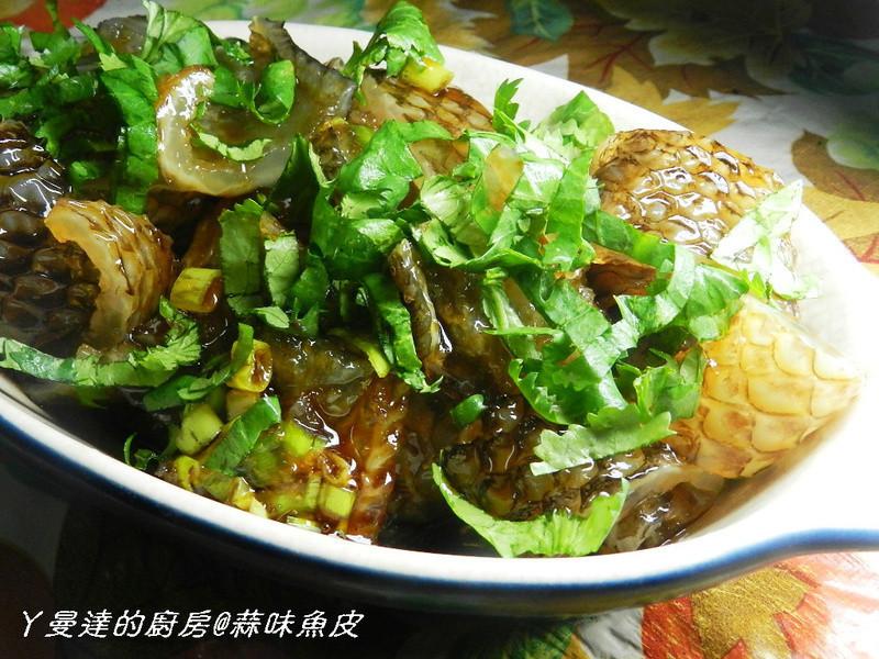 ㄚ曼達廚房~蒜味魚皮
