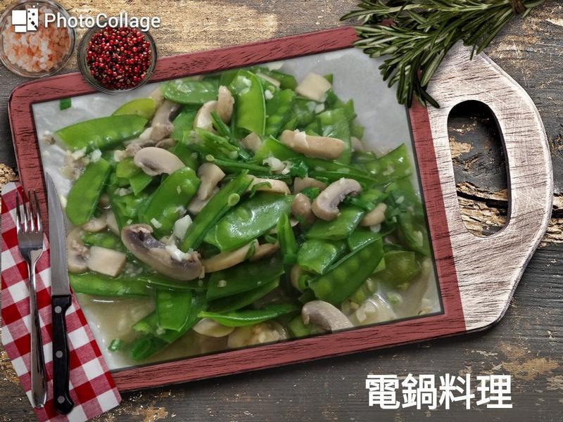 蘑菇炒荷蘭豆