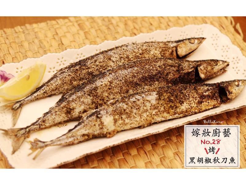 烤黑胡椒秋刀魚【烤箱料理】