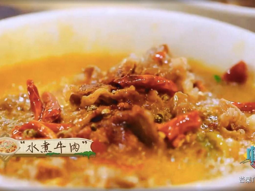 中餐廳 水煮牛肉