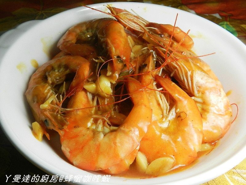 ㄚ曼達的廚房~黃金玄米油清爽料理~蜂蜜咖哩蝦