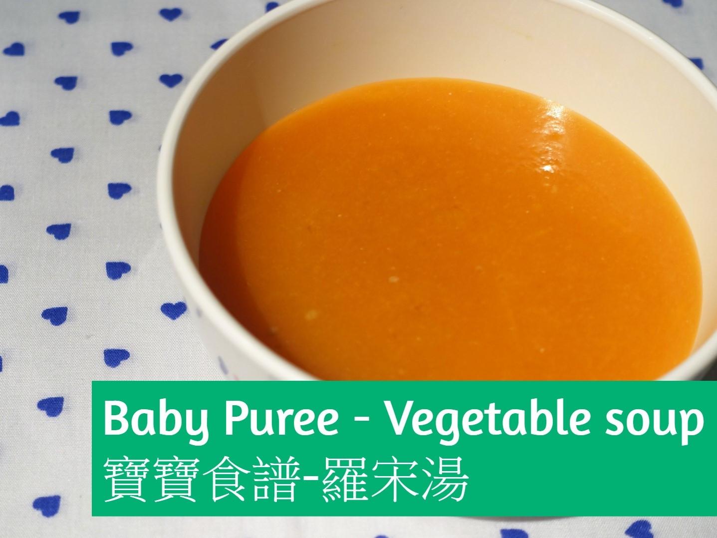 寶寶食譜 - 羅宋湯