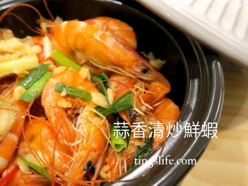 完勝鮮甜!清炒蒜香鮮蝦