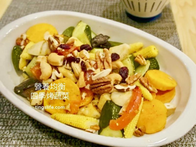原味鮮甜!小烤箱幫你烤四季蔬菜