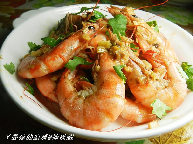 ㄚ曼達的廚房~檸檬蝦
