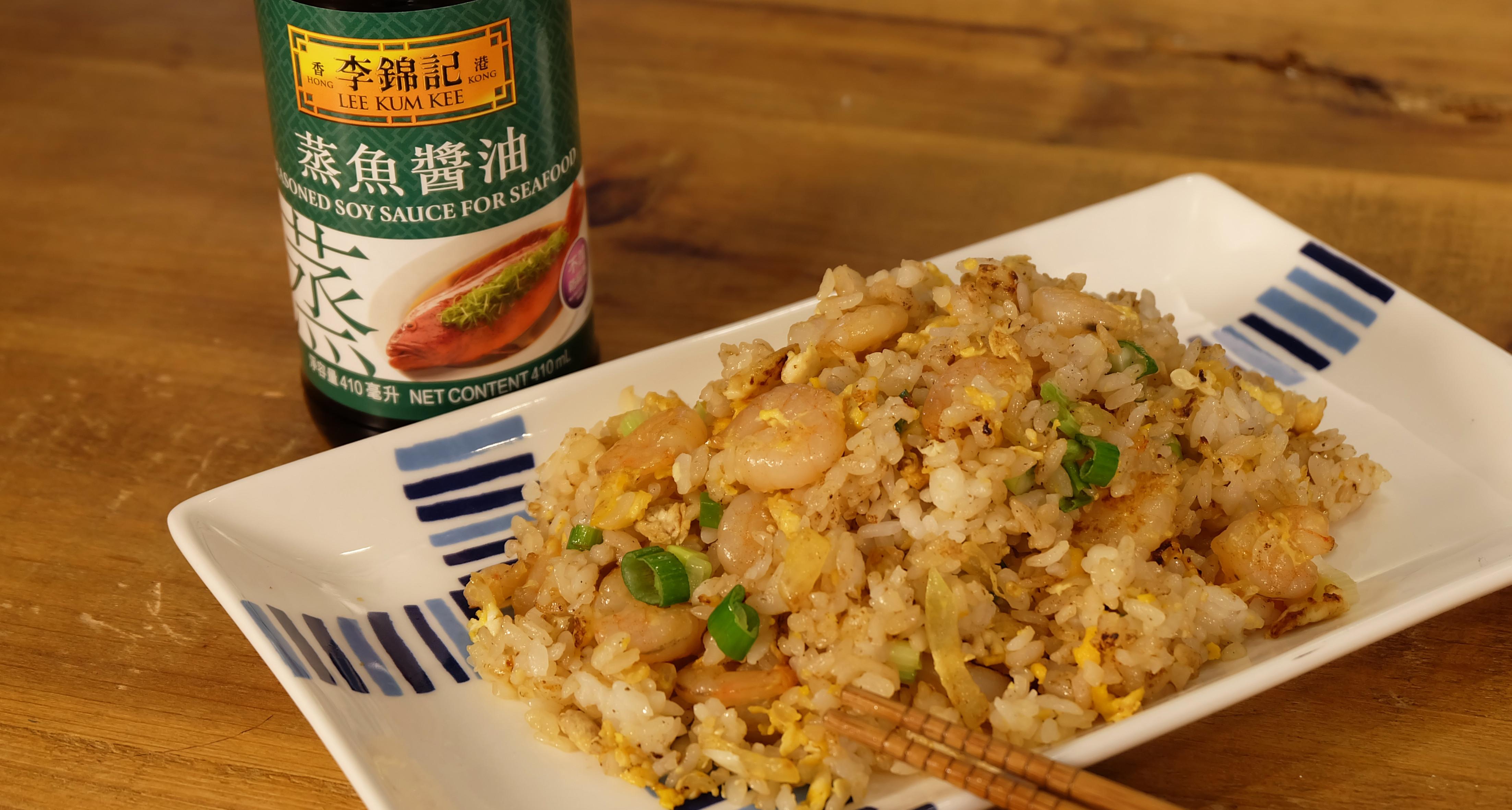 蒸魚醬油-西式蝦仁炒飯 【簡易料理】
