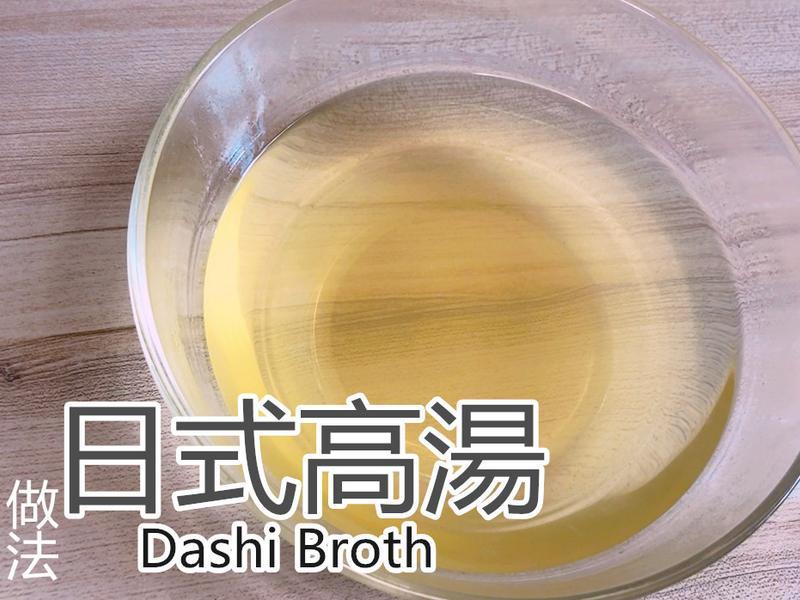 日式高湯(昆布柴魚)-做法