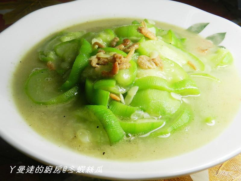 ㄚ曼達的廚房~黃金玄米油清爽料理~冬蝦絲瓜