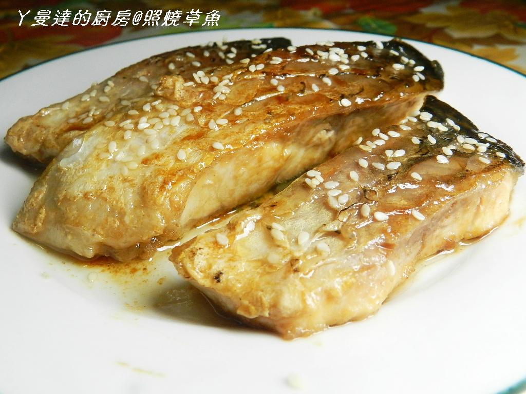 ㄚ曼達的廚房~黃金玄米油清爽料理~照燒草魚