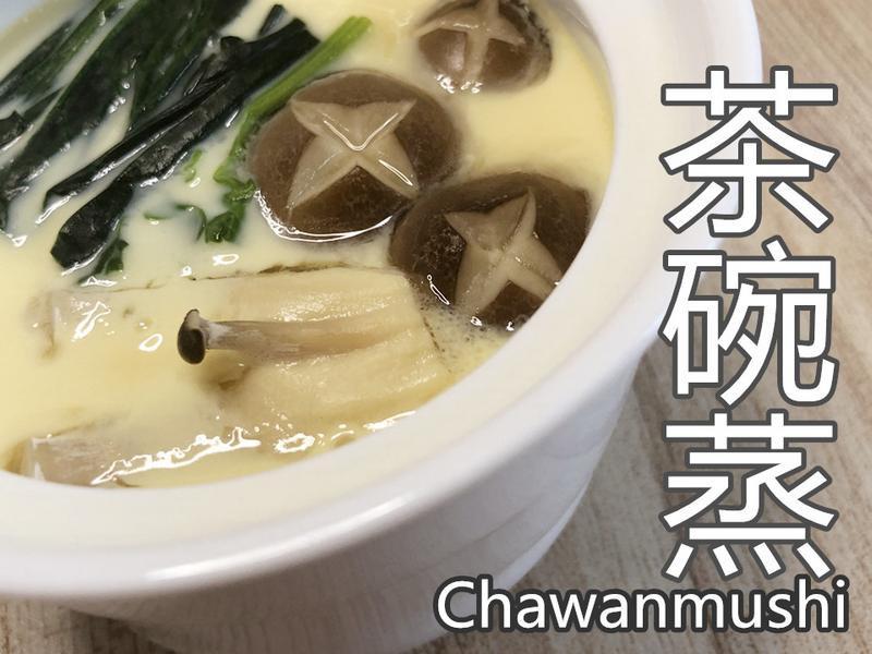 日式茶碗蒸 加入北海道牛乳更香更滑