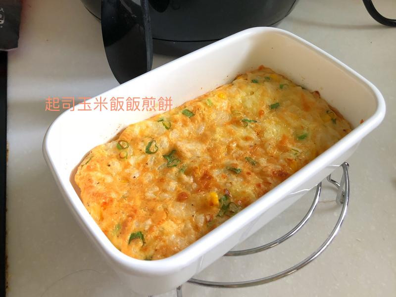 氣炸鍋 起司蔬菜飯飯煎餅