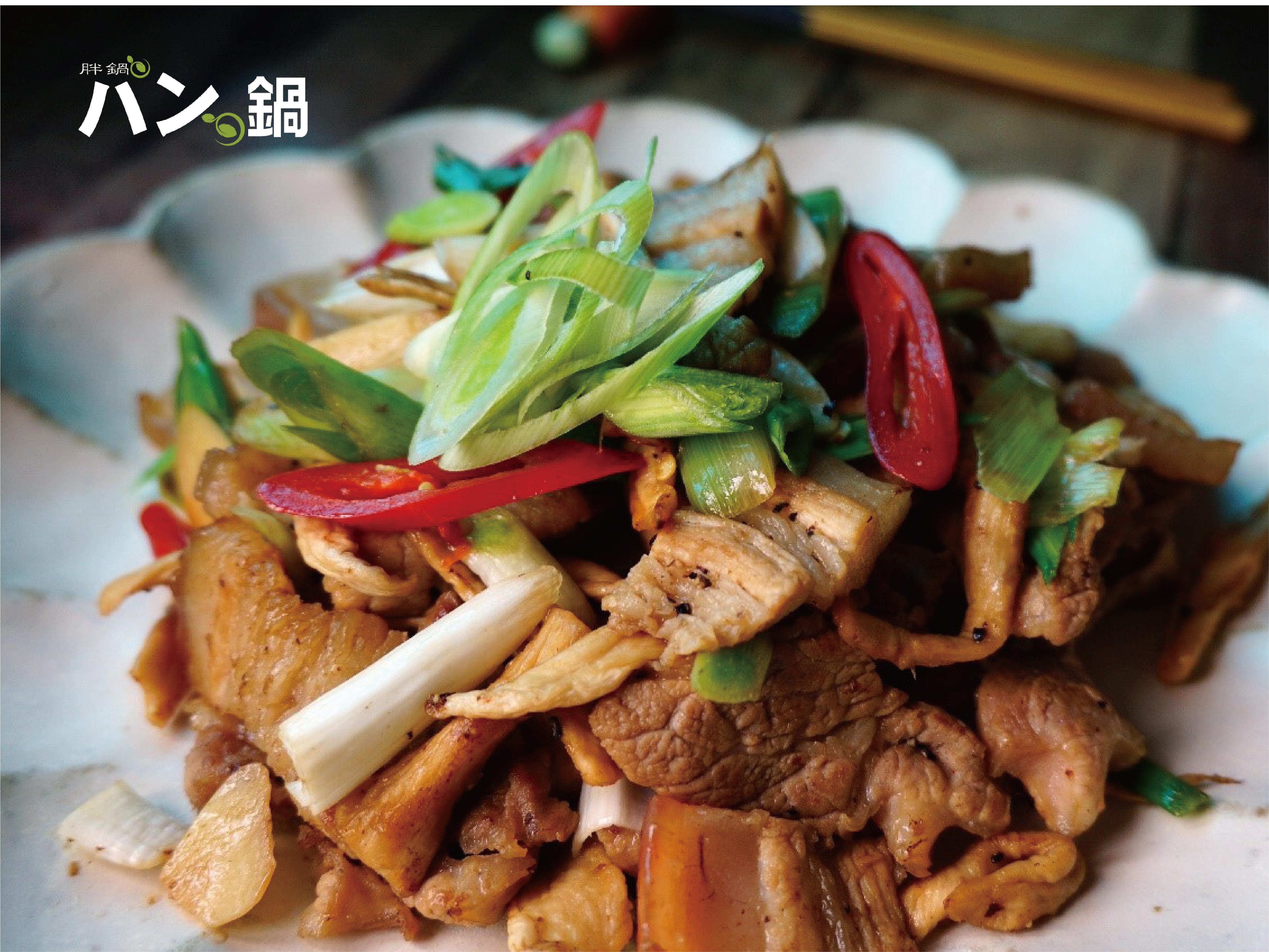 蘿蔔乾香炒五花肉 - パンの鍋(胖鍋)