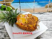 夏威夷炒飯