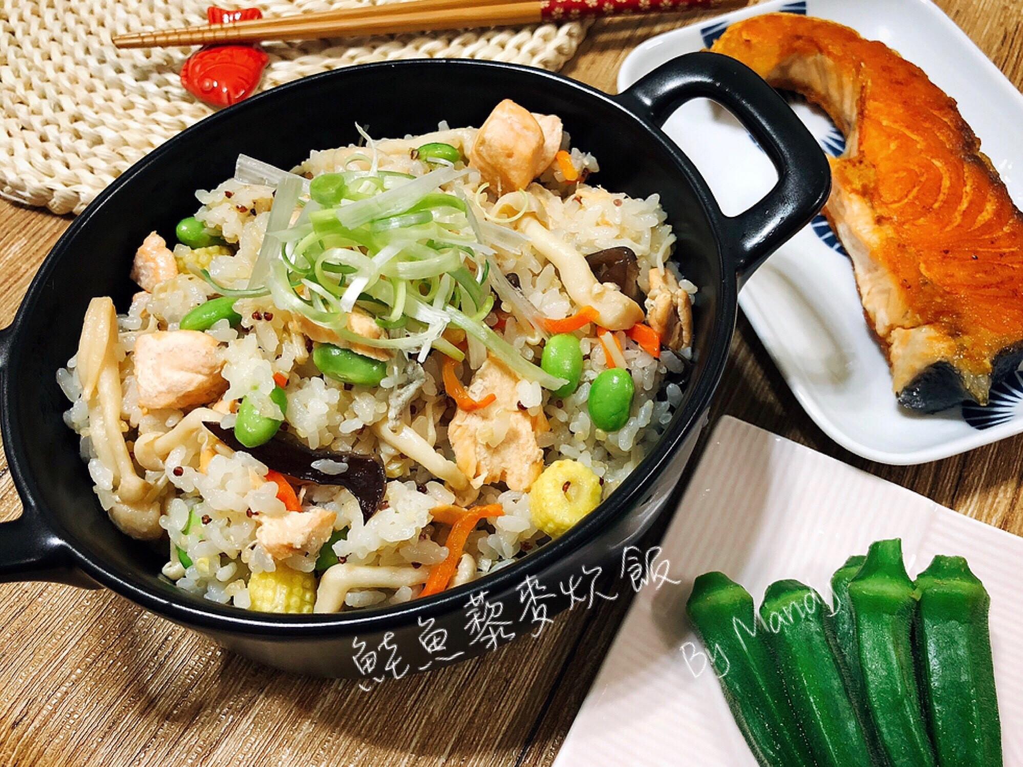 鮭魚藜麥炊飯【什錦飯】