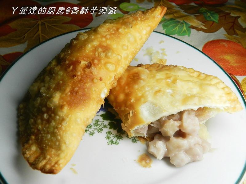 ㄚ曼達的廚房~膳魔師悶燒鍋料理比賽~香酥芋頭派