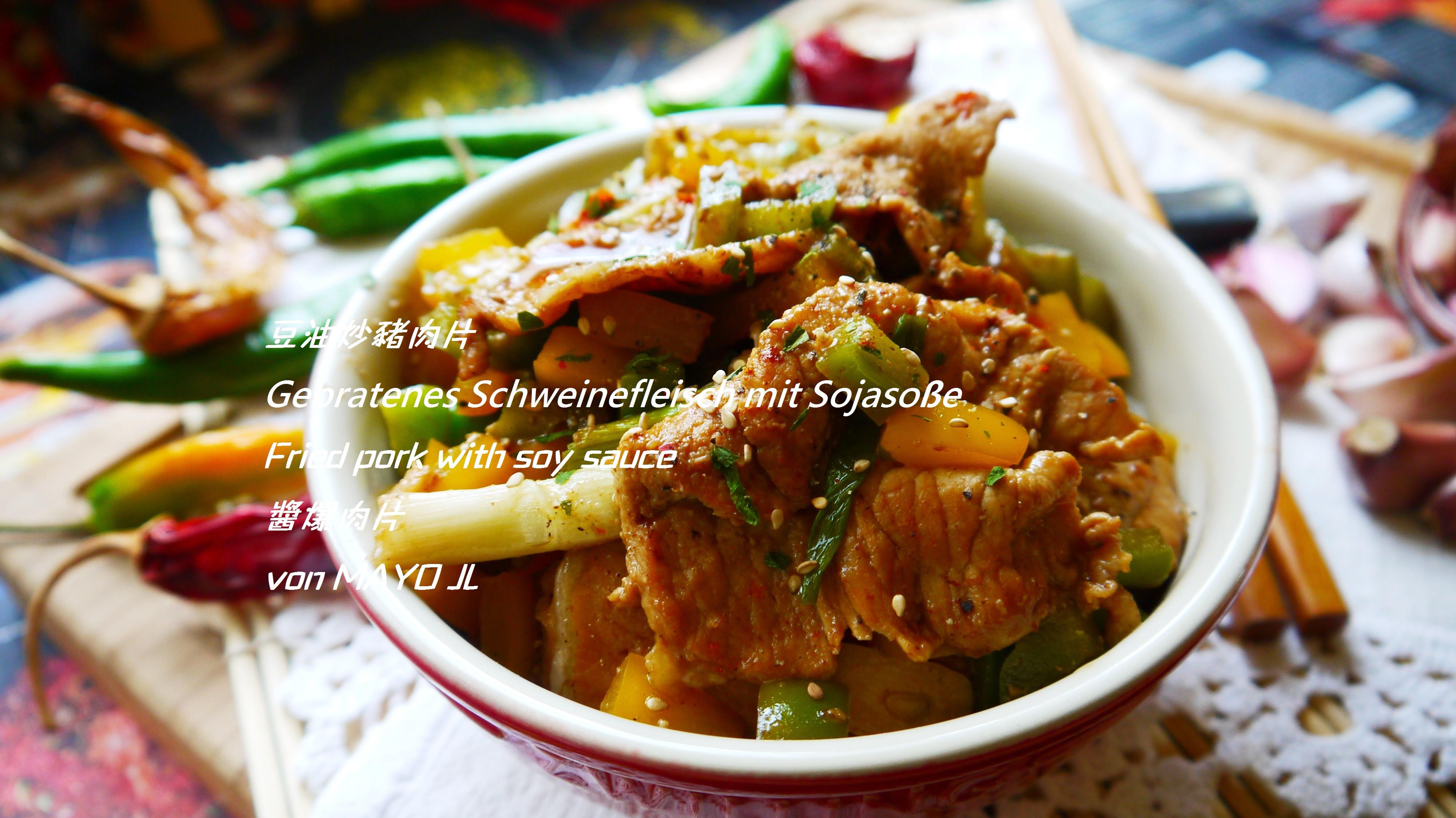 豆油炒豬肉片