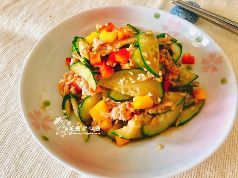 黃瓜拌鮪魚(5分鐘快速涼拌菜)