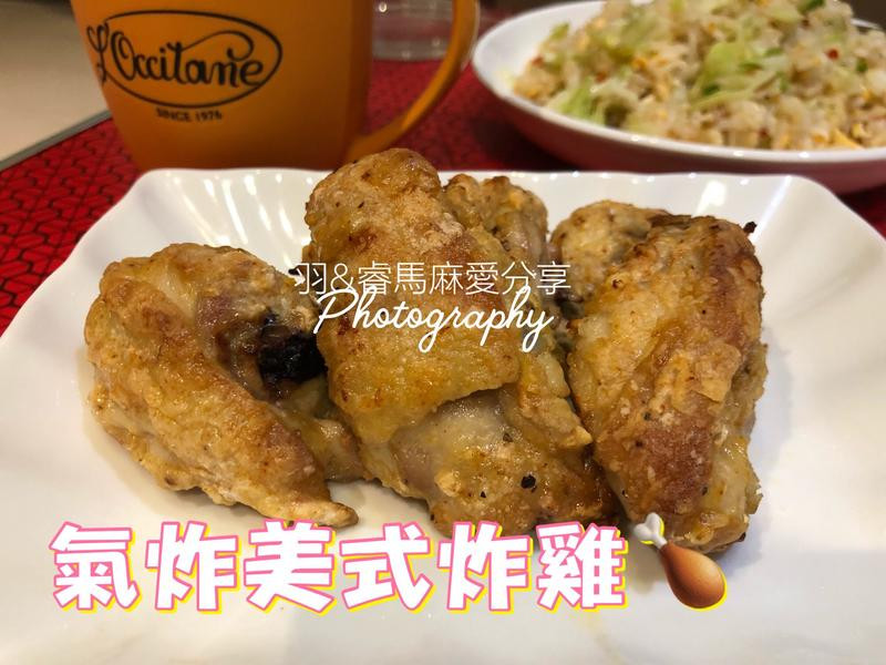 氣炸鍋 美式炸雞