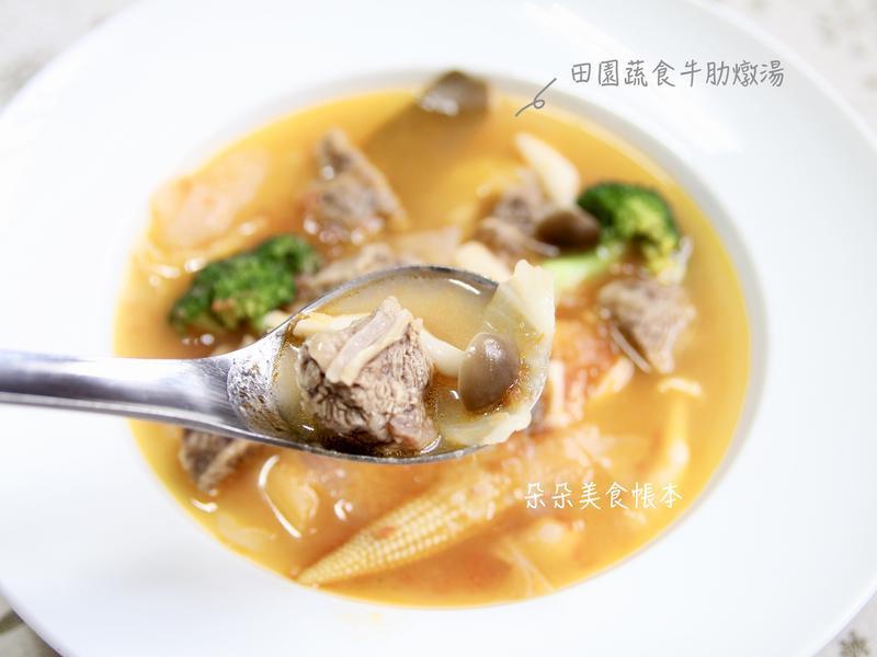 田園蔬食牛肋燉湯