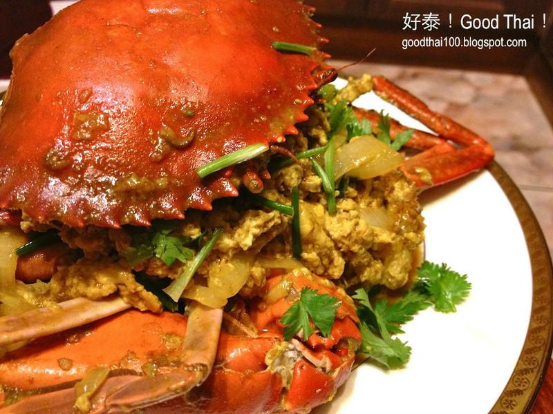 【好泰廚房】咖哩螃蟹