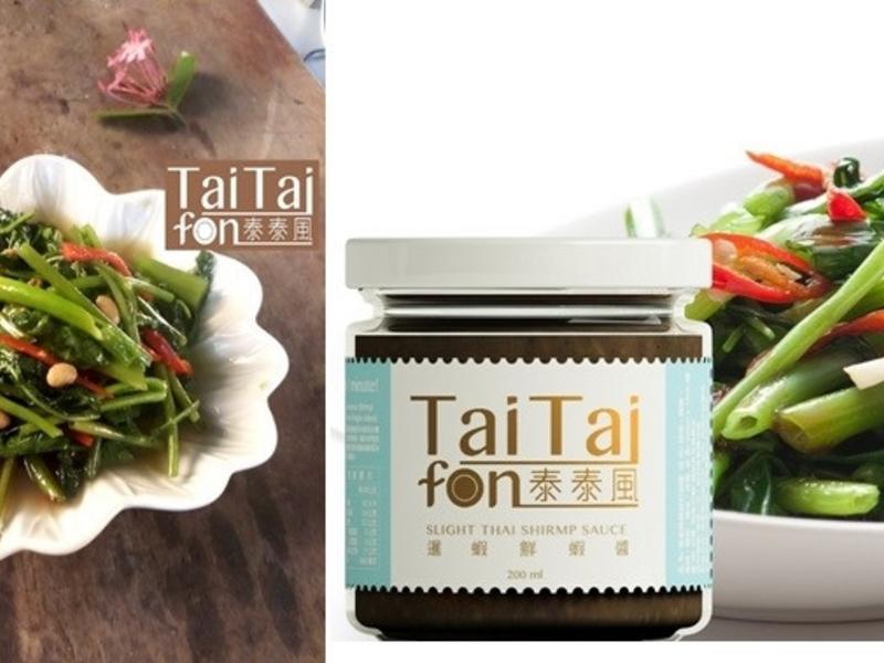 蝦醬.豆醬大不同 / 兩味合體炒青菜