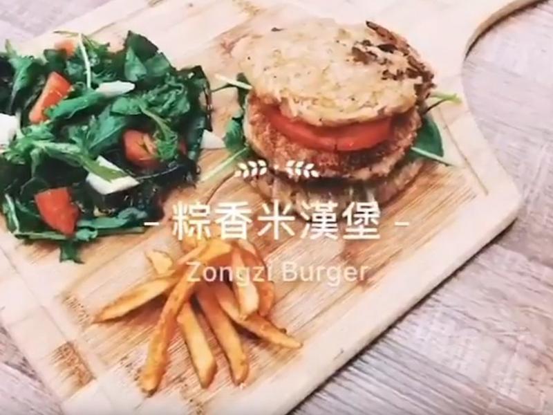 粽香米漢堡