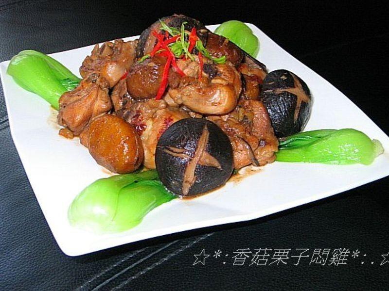 [燜燒鍋料理]香菇栗子燜雞