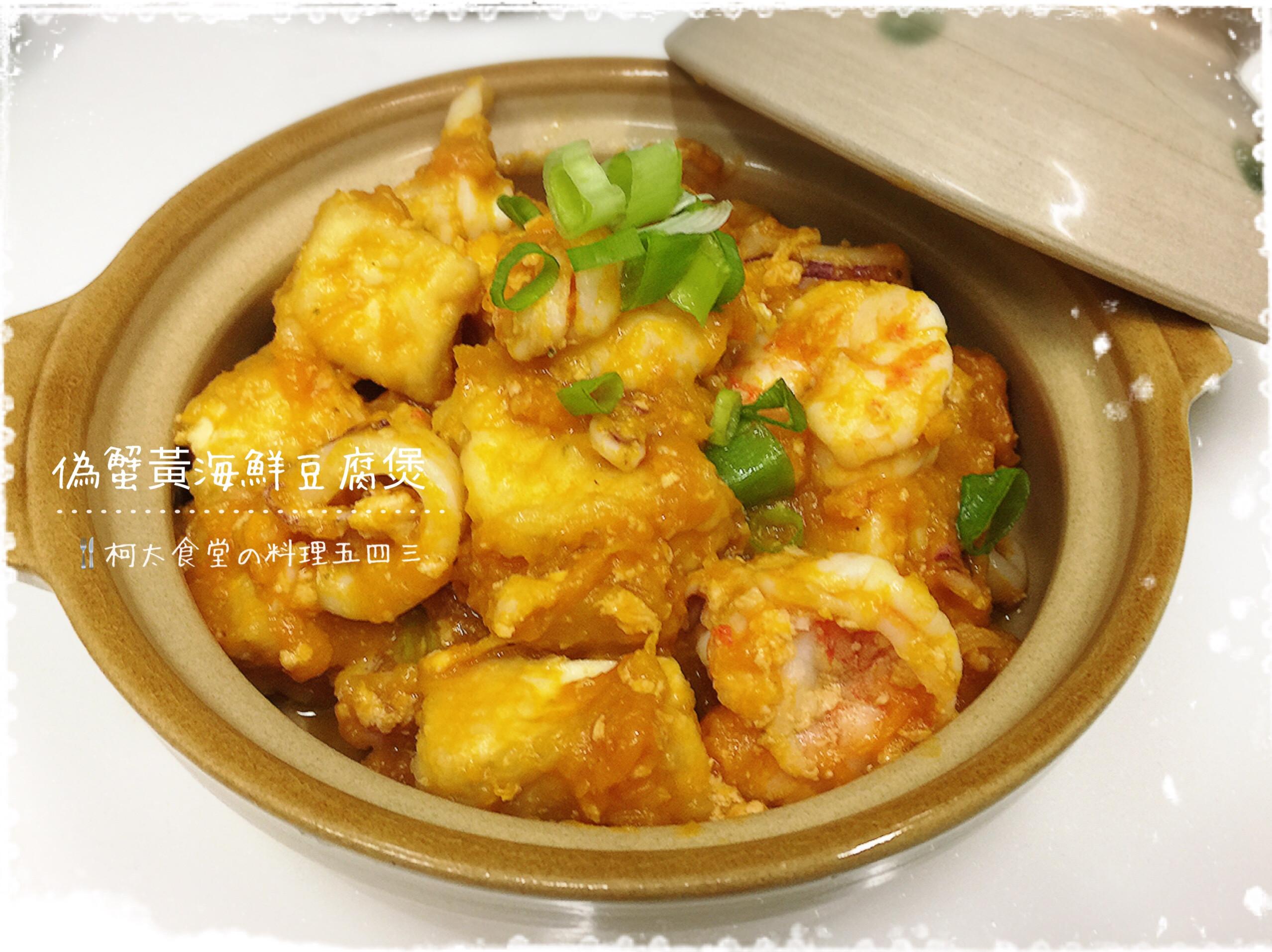南瓜海鮮豆腐煲(偽蟹黃海鮮豆腐煲)