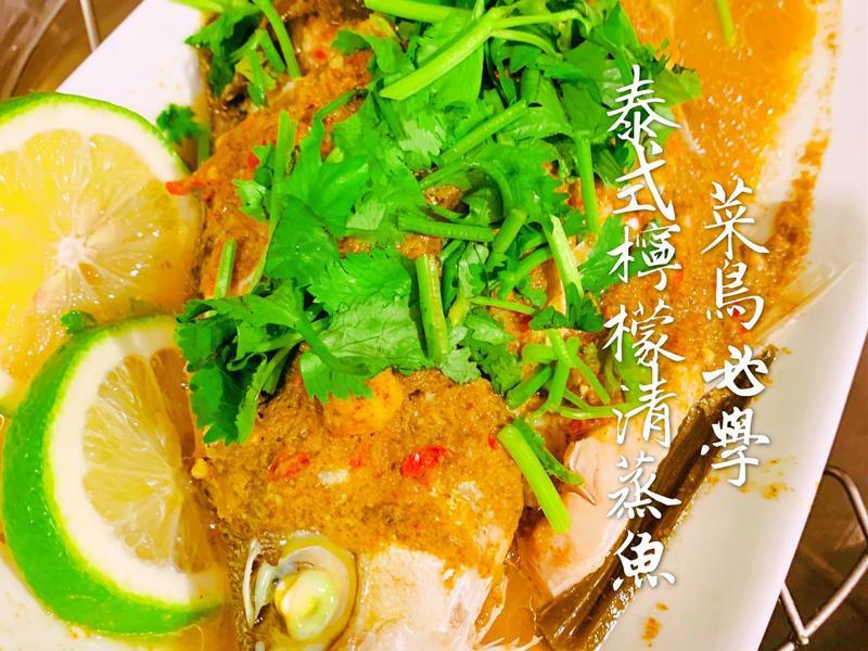 菜鳥必學 泰式檸檬清蒸魚