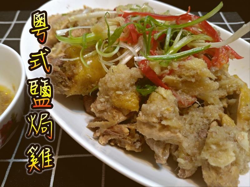 粵式鹽焗雞