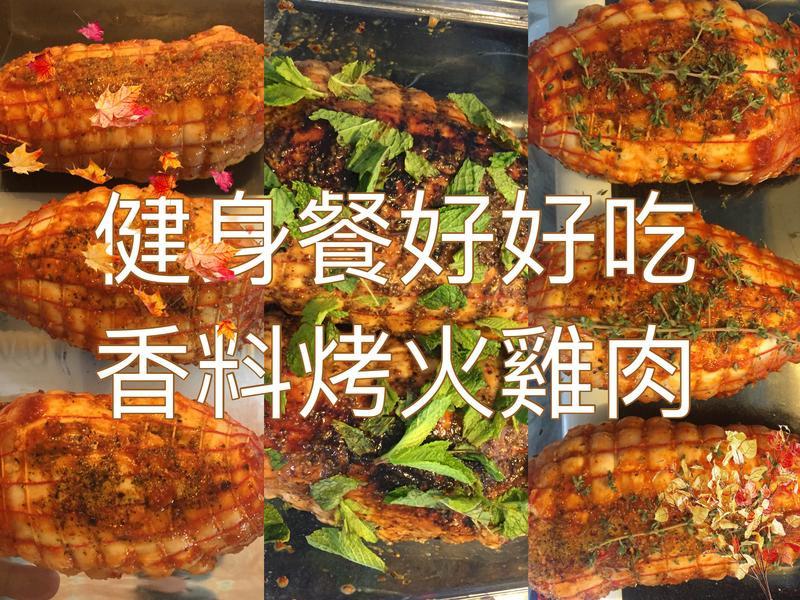 健身餐好好吃😋烤火雞胸肉&天然香料醃肉