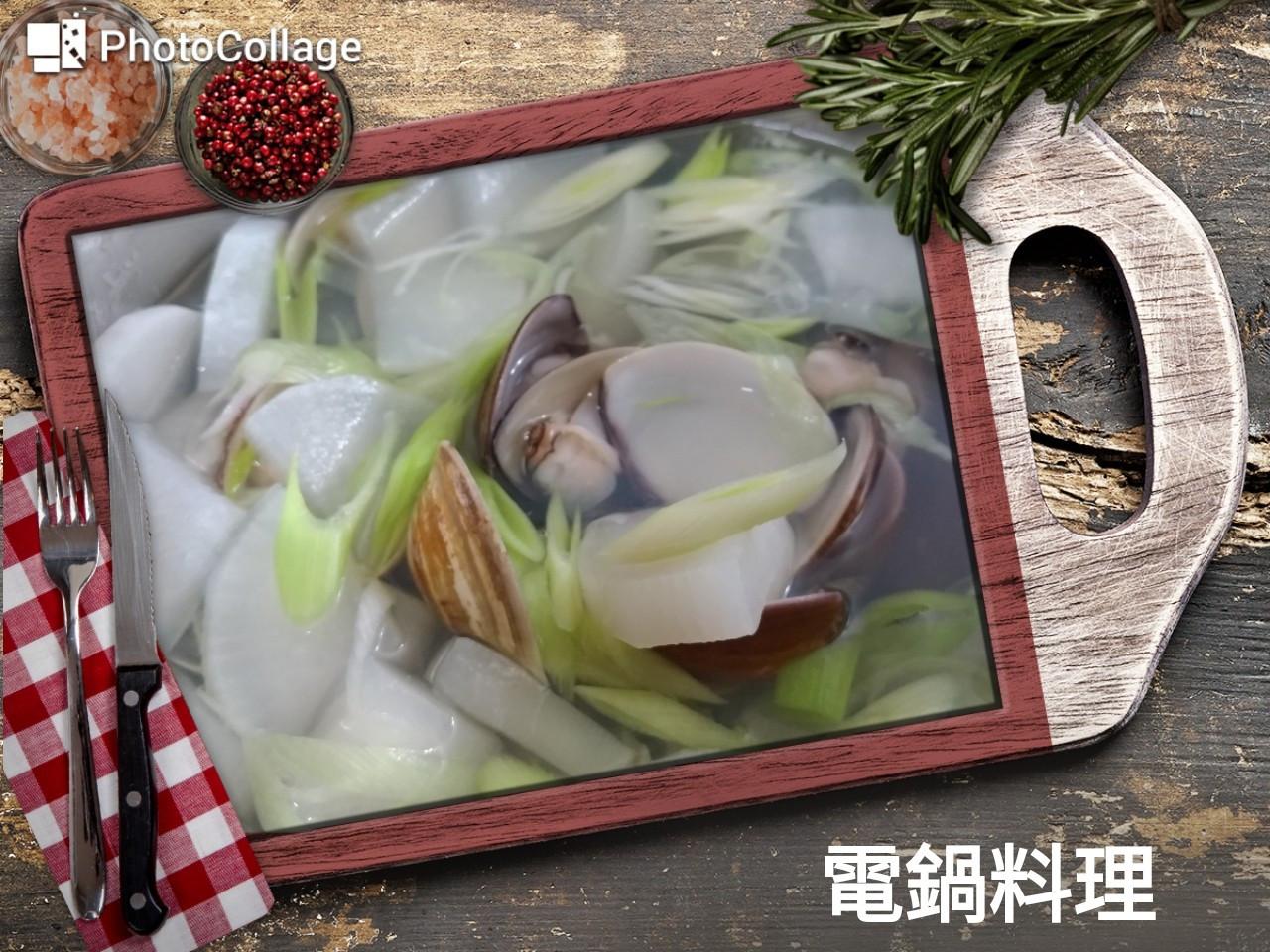 蛤蜊蘿蔔湯