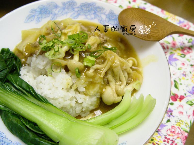 咖理肉燥白菇飯