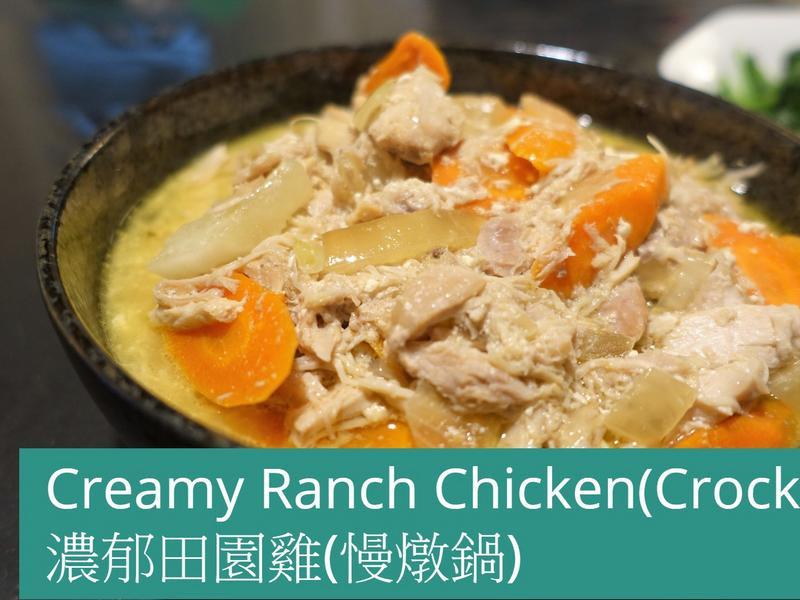 濃郁田園雞 Ranch Chicken