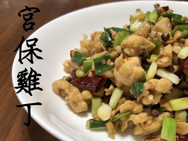 ❰小師傅料理筆記❱宮保雞丁-香辣好滋味