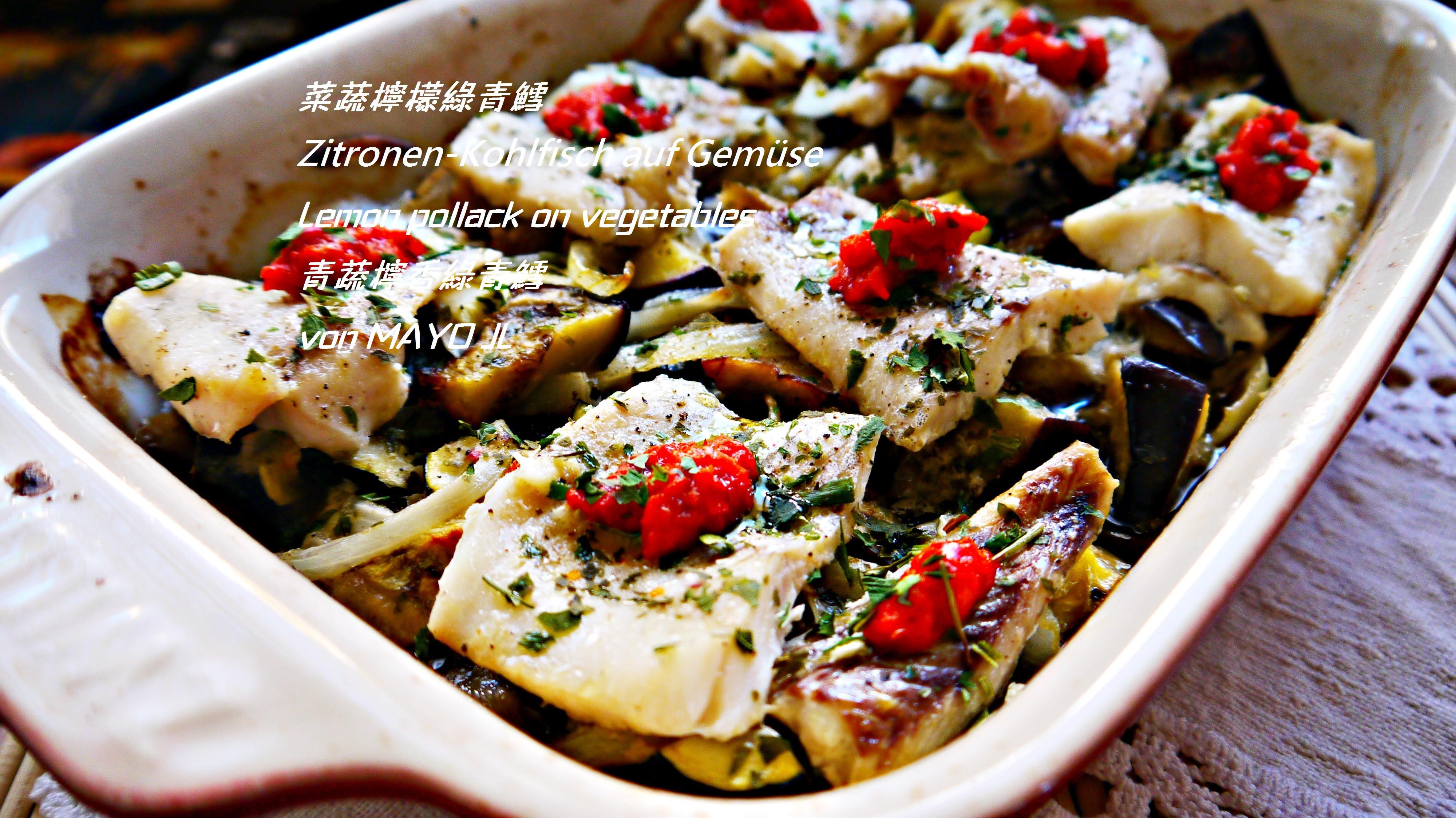 菜蔬檸檬綠青鱈