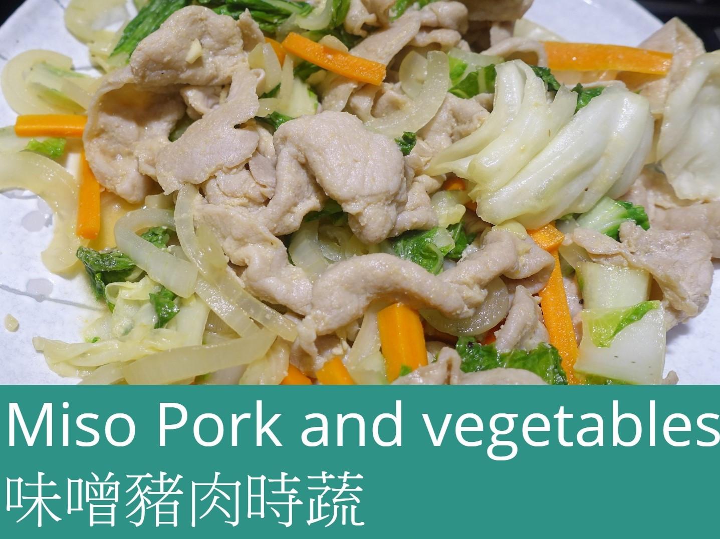 味噌豬肉時蔬